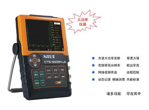 数字超声探伤仪 CTS-9009plus