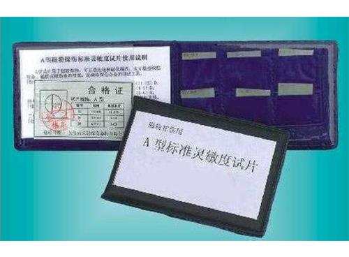 A1型磁粉标准试片