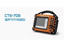 CTS-703超声检测仪