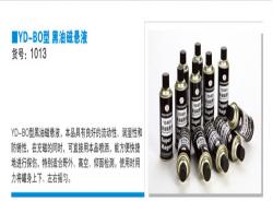 黑油磁悬液YD-BO