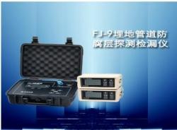 曲靖FJ-9埋地管道防腐层探测检漏仪