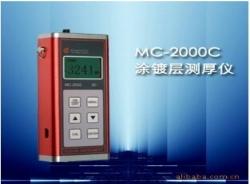 曲靖涂层测厚仪MC-2000C