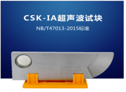 CSK-ⅠA超声波试块